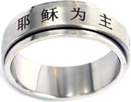 Ring: Chinese Jesus Is Lord Spin Style 314 Size 11 - Solid Rock Jewelry